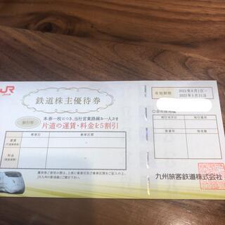 JR九州株主優待 1枚(その他)