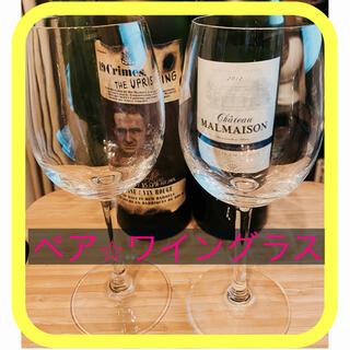 ペア ワイングラス 新品