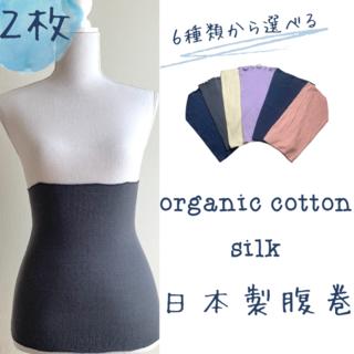 日本製 シルク コットン 腹巻 オールシーズン 男女兼用 絹 綿 マタニティ(アンダーシャツ/防寒インナー)