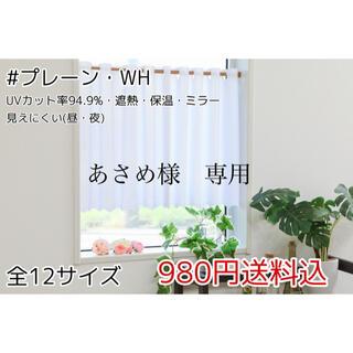 あさめ様 専用 レースカフェカーテン 142㎝×70㎝ 1枚(レースカーテン)