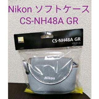ニコン(Nikon)の新品★Nikon ニコン ソフトケース CS-NH48A GR グレー(ケース/バッグ)