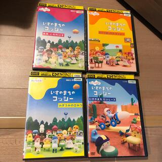 NHK みいつけた!いすのまちのコッシー  DVD 4巻セット