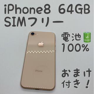 iPhone - iPhone 8 Gold 64 GB SIMフリー 本体 _602