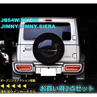 スズキ(スズキ)のJB64W/JB74WファイバーフルLEDテール サイドマーカー付き(車種別パーツ)