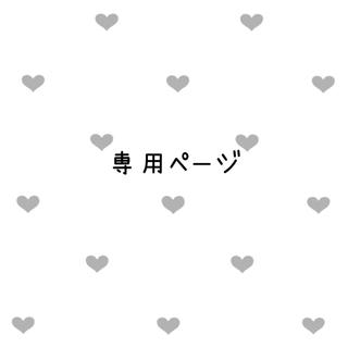 トッコ(tocco)のわたあめ様 専用ページ✨(カーディガン)