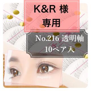 【K&R様専用】No.216透明軸:3箱 台湾つけまつげ(つけまつげ)