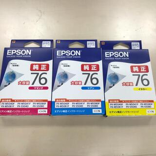 EPSON - EPSON エプソン  インクカートリッジ 純正76 3個