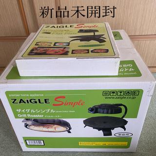[新品 未開封] ザイグルシンプル フラットプレート S IMPO2