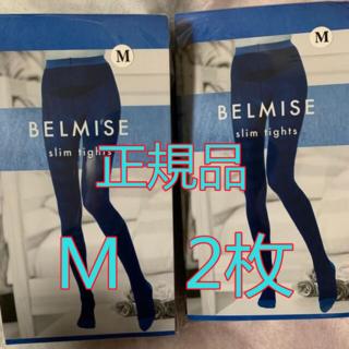 正規品 公式購入 BELMISE ベルミス スリム タイツ sizeM 2枚