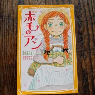 シュウエイシャ(集英社)の新訳赤毛のアン(絵本/児童書)