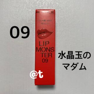 KATE - ケイト リップモンスター 09 水晶玉のマダム