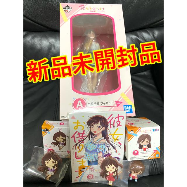 BANDAI(バンダイ)の水原千鶴 5点セット               彼女、お借りします 満足度2  エンタメ/ホビーのおもちゃ/ぬいぐるみ(キャラクターグッズ)の商品写真