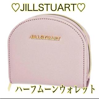 ジルスチュアート(JILLSTUART)の♡JILLSTUART♡ハーフムーンウォレット 折り財布☆(折り財布)