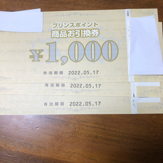 プリンスポイント 商品引き換え 1000p ×3(その他)