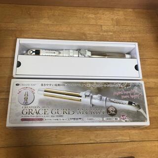 クレイツイオンアイロン 32mm (ヘアアイロン)