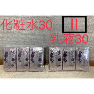 BENEFIQUE - ㊿ベネフィークBM II 化粧水30 乳液30 60包セット