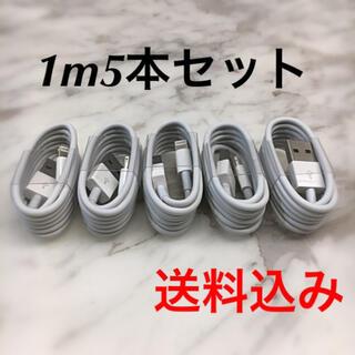 iPhone - iPhone充電器1m5本セットApple純正同等品質Lightningケーブル