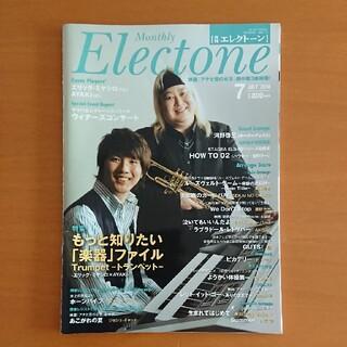 ヤマハ(ヤマハ)の(ヤマハ) 月刊エレクトーン 2014年7月号(楽譜)
