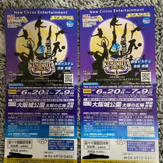 木下大サーカス チケット 大阪(サーカス)