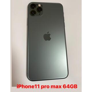 iPhone - iPhone11 pro max 64GB ミッドナイトグリーン  本体のみ