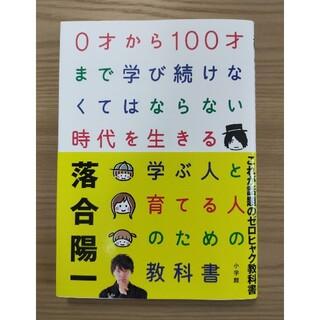 0才から100才まで学び続けなくてはならない時代を生きる学ぶ人と育てる人の教科書