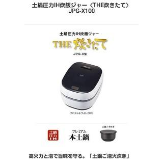 TIGER - 土鍋圧力IH炊飯ジャー〈THE炊きたて〉JPG-X100