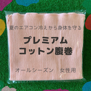 プレミアム腹巻 女性向け(アンダーシャツ/防寒インナー)