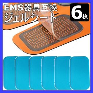 ジェル シート EMS シックス パッド 交換 パッド 6枚 sixpad(トレーニング用品)