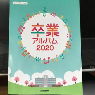 ヤマハ(ヤマハ)の卒業アルバム 2020 保育 ピアノソロ 中級 YAMAHA(ポピュラー)