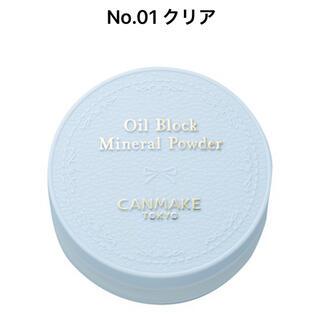キャンメイク(CANMAKE)の【新品未使用】キャンメイク オイルブロックミネラルパウダー(フェイスパウダー)