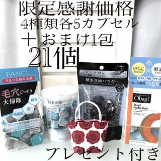 オバジ(Obagi)の酵素洗顔パウダーFANCL.スイサイ.ブラック.オバジ各5個他.合計21個お試し(洗顔料)