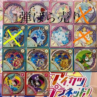 アイカツ(アイカツ!)のアイカツプラネット1   ばら売り(カード)