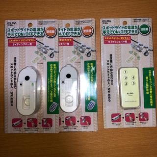 【新品•未使用】ELPA ライティングライト入切アダプタ&リモコンセット(天井照明)