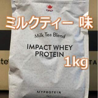 マイプロテイン(MYPROTEIN)のマイプロテイン ホエイプロテイン ミルクティー【1kg】(プロテイン)
