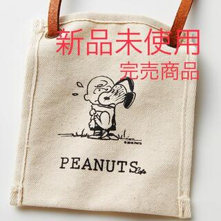 ピーナッツ(PEANUTS)の【新品未使用】完売商品 ピーナッツカフェ ツールポーチ(キャラクターグッズ)