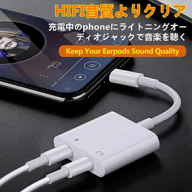 iPhone イヤホン 充電 変換ケーブル 変換アダプタ 通急速充電 スマホ/家電/カメラのスマートフォン/携帯電話(バッテリー/充電器)の商品写真