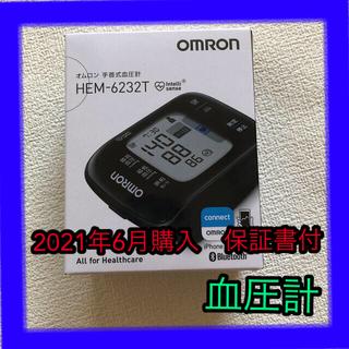 オムロン(OMRON)の新品 オムロン HEM-6232T 手首式血圧計(その他)