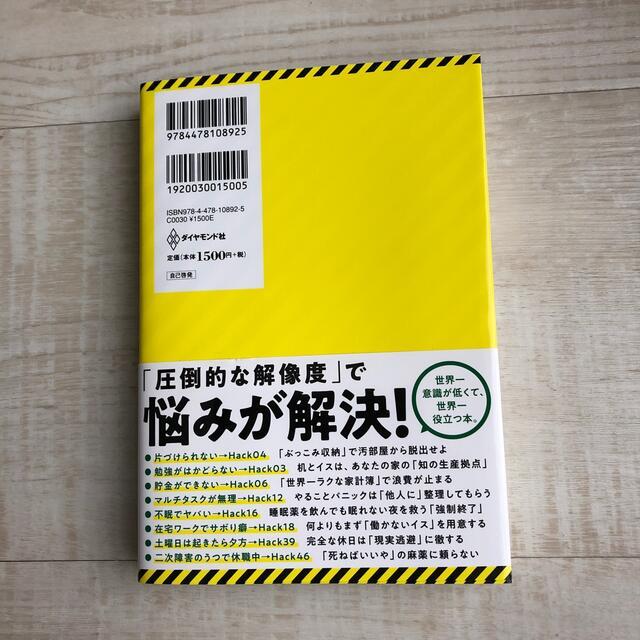 発達障害サバイバルガイド 「あたりまえ」がやれない僕らがどうにか生きていくコ エンタメ/ホビーの本(ビジネス/経済)の商品写真