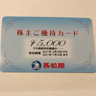 西松屋株主優待券5000円②