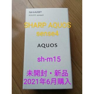 SHARP - ★☆★【新品・未開封】SHARP AQUOS sense4 SH-M15 シルバ
