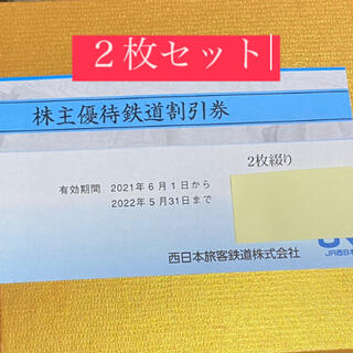 JR西日本 株主優待 2枚セット