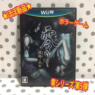ウィーユー(Wii U)の★ほぼ新品 WiiU 零 濡鴉ノ巫女(家庭用ゲームソフト)
