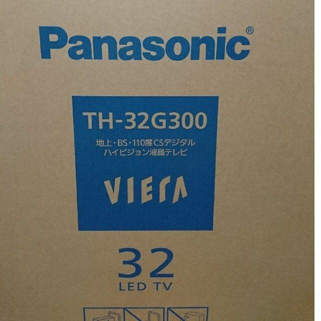 Panasonic(パナソニック)のPanasonic  LED液晶ハイビジョンテレビ 32型 TH-32G300 スマホ/家電/カメラのテレビ/映像機器(テレビ)の商品写真
