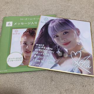 SONY - NiziU 一番くじ マユカ 色紙