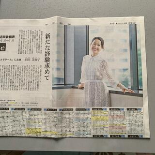朝日新聞 2021.6.19 羽田美智子さん(印刷物)