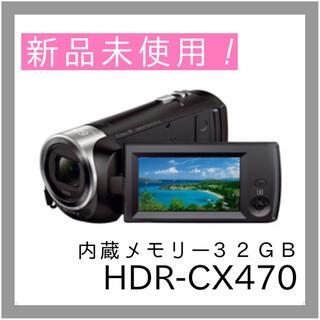 SONY - SONY HDR-CX470 ソニー ビデオカメラ ハンディカム ブラック