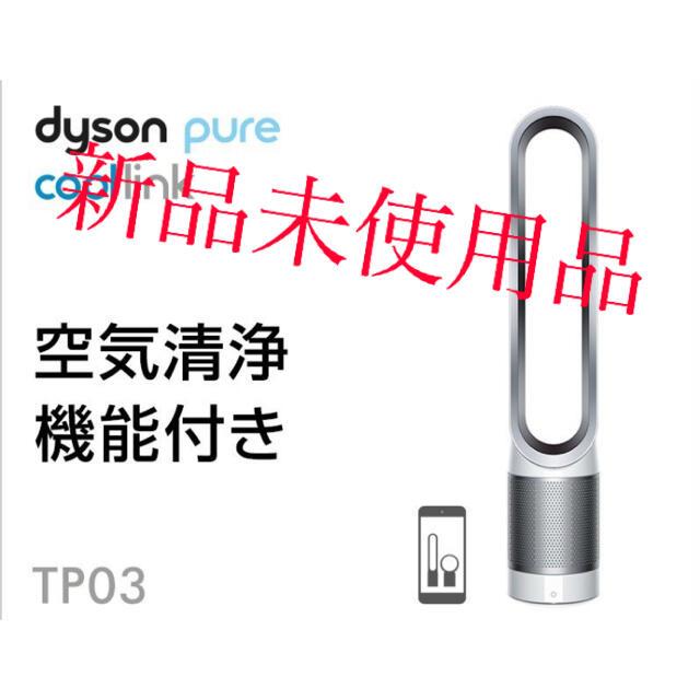 Dyson(ダイソン)のダイソン Dyson Pure Cool Link TP03 WS スマホ/家電/カメラの生活家電(空気清浄器)の商品写真