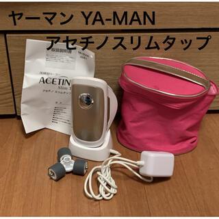 ヤーマン(YA-MAN)のヤーマン YA-MAN アセチノスリムタップ 3D 美顔ローラー お家美容(フェイスケア/美顔器)