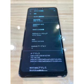 アクオス(AQUOS)のAQUOS zero5G basic DX SHG02 (スマートフォン本体)