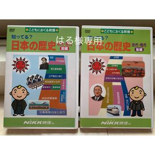 はる様専用 NiKK 日本の歴史 近代・現代 前編と後編セット(知育玩具)